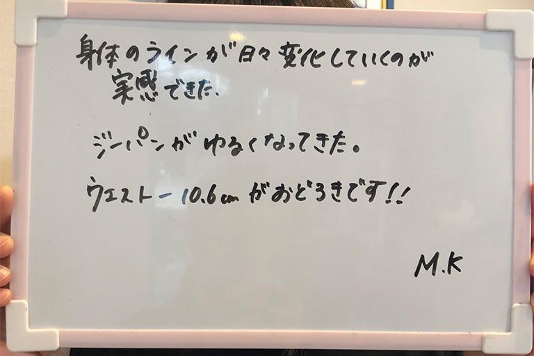 M.K様 40代