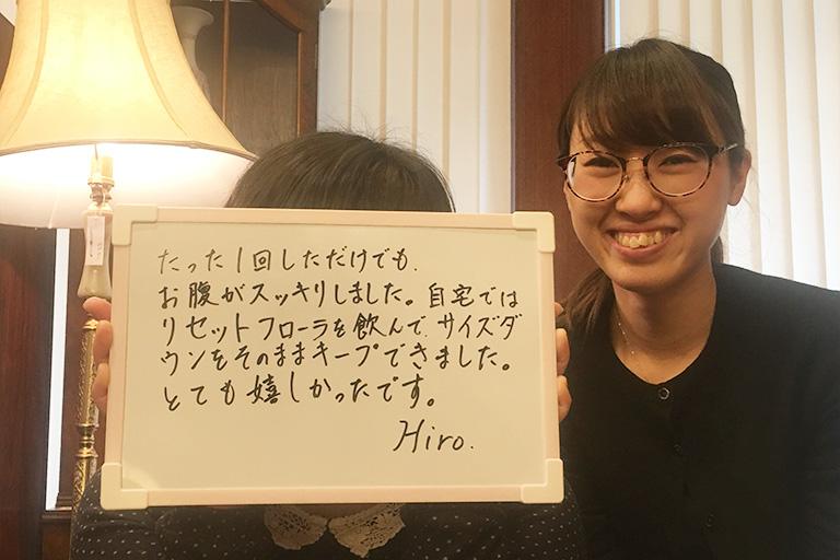 Hiro様 40代