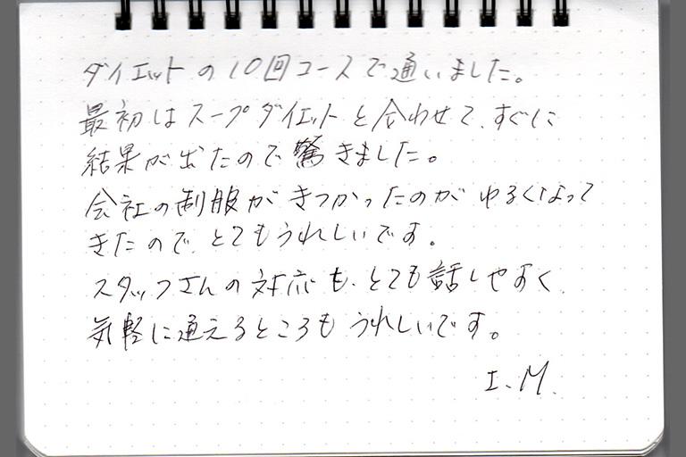 I.M様 50代