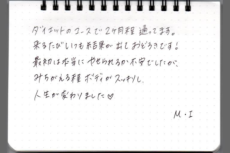 M.I様 40代