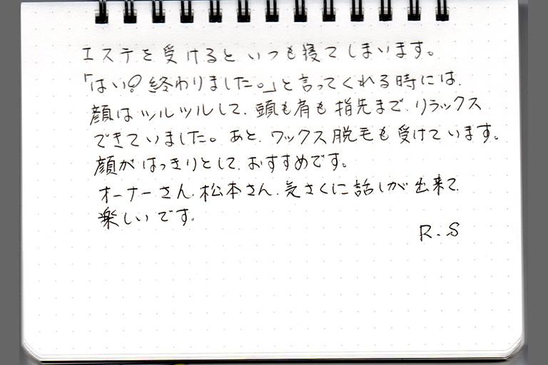 R.S様 50代