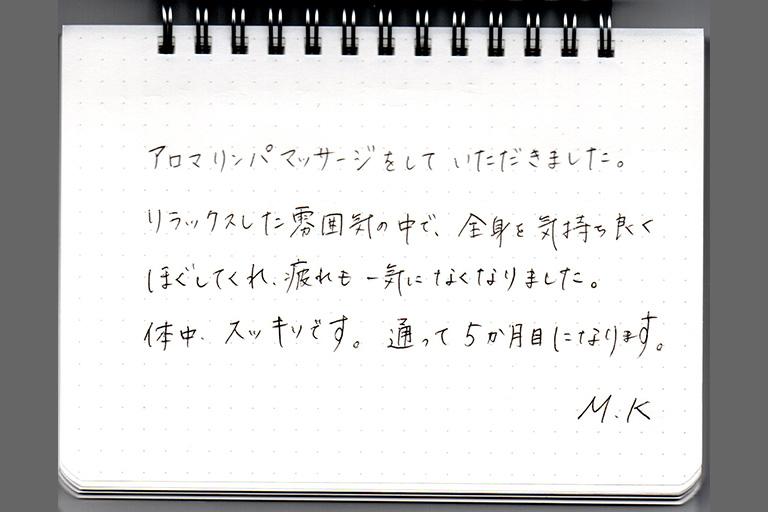 M.K様 60代