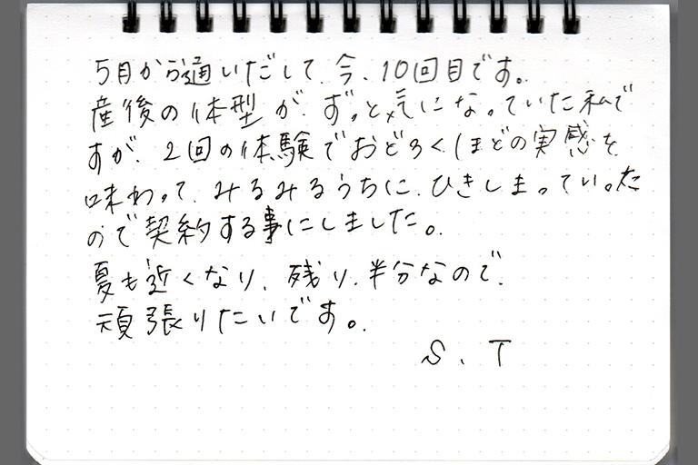 S.T様 30代